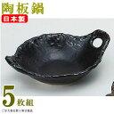 日本製 業務用 黒 変型陶板鍋6号×5枚 【直火用/厨房用品...