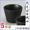 そば千代口 W/B黒マット 規格:大×5個 【日本製 陶器 食洗機OK...