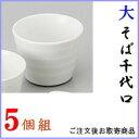 そば千代口 W/B白マット 規格:大×5個 【日本製 陶器 食洗機OK...