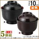 汁椀 業務用 5個組 日本製 耐熱樹脂製筋木目椀×5個 選択...