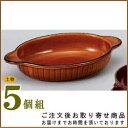【 グラタン皿 日本製 /5枚組】 飴釉小判型グラタン皿×5枚組 【業務用/レストラン/洋食店…