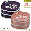重箱 2段 日本製 シール蓋付き くつわオードブル重 19cm 宇野千代 6.5 あけぼの桜 選択:...