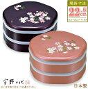 重箱 2段 日本製 シール蓋付き 梅型オードブル重 22.5...