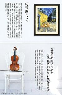 ■全絵画共通■額絵シリーズの共通説明画像(巧芸画について)