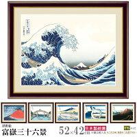 日本の名画?葛飾北斎、複製画各種