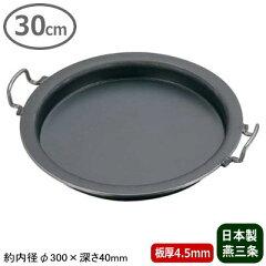 【鉄製 餃子鍋 極厚】鉄製 餃子鍋 30cm(板厚4.5mm)【日本製/燕/三条/業務用/家庭…