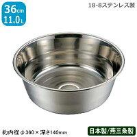 18-8ステンレス料理桶(洗桶)36cm