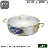 KING-DENJI外輪鍋27cm5.0L