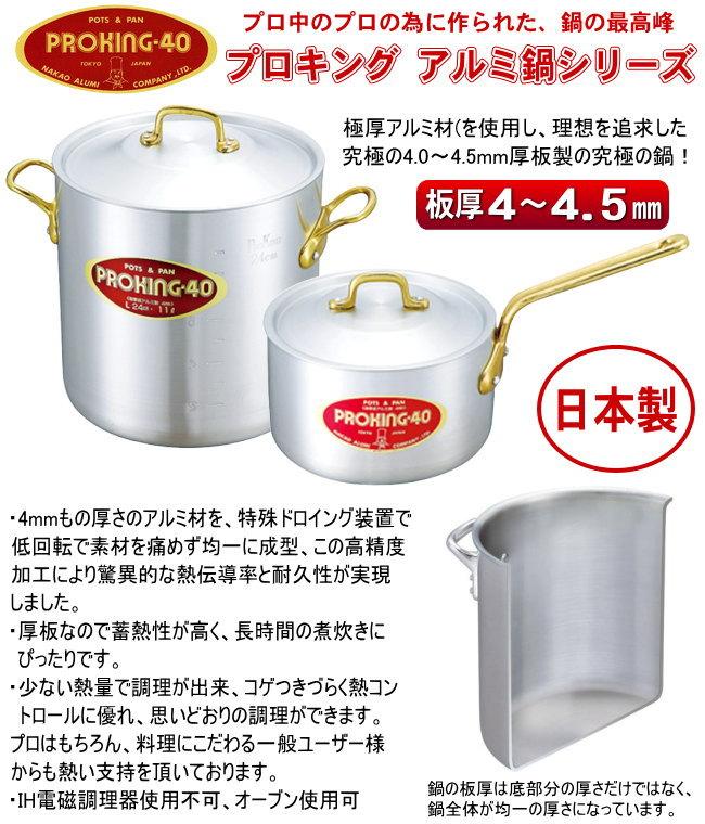 PROKING アルミ鍋シリーズ 寸胴鍋 21cm 7.3L