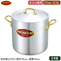 PROKINGアルミ鍋シリーズ寸胴鍋27cm15.0L