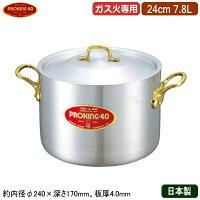 PROKINGアルミ鍋シリーズ半寸胴鍋24cm7.8L