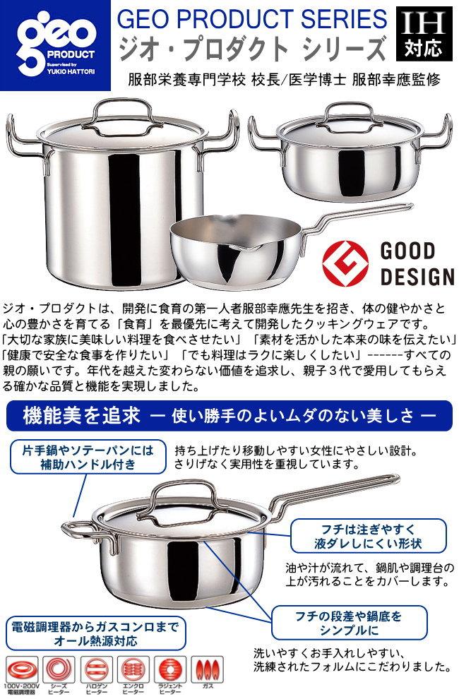 GEO PRODUCT シリーズ 浅型両手鍋 22cm 2.5L