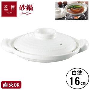 耐熱陶器製の耐熱素焼浅型土鍋の白塗りです。ふかひれ姿煮がスープに沈み込まない浅型です。本...