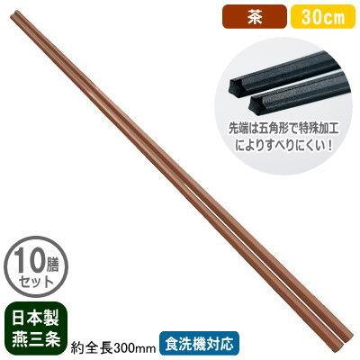 ぐる麺箸 取り箸 30cm 茶 10膳セット