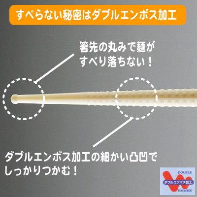 ダブルエンボス 麺ばし 30cm 黒 10膳セット