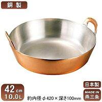 銅揚鍋42cm10.0L