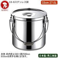 18-8ステンレス製給食缶33cm27.0L