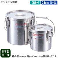 モリブデン鋼製テーパー汁食缶(目盛付き)24cm10.0L