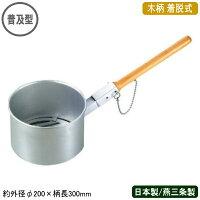 着脱式ジャンボ火起し鋳物目皿付き普及型φ20cm