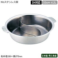 Nbステンレス製電磁ちり鍋2仕切り33cm