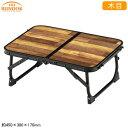 テーブル 折りたたみ アウトドア木目 コンパクトFDテーブル