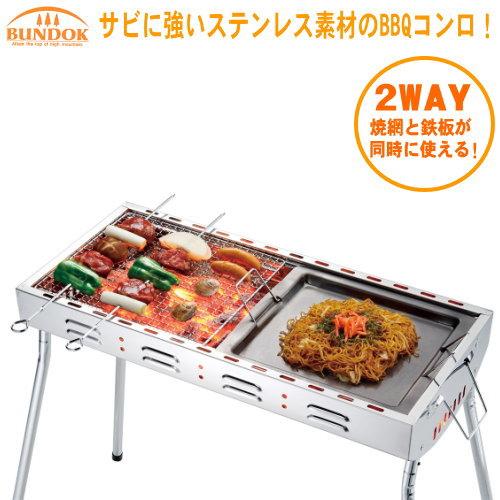 アウトドアグリル2WAYステンレスバーベキューコンロ65BBQコンロサビに強い焼き鉄板焼き網同時にピクニック行楽バーベキューコン