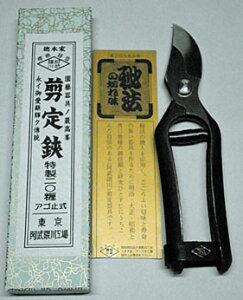 【剪定鋏の最高峰】秘法の切れ味。阿武隈川 剪定鋏 200ミリ 皮止