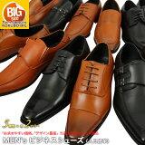 当店人気シリーズ・メンズビジネスシューズ(シンセティックレザー)[ビジネス靴]【ギフト包装不可】/オシャレ/