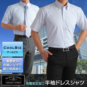 楽天ランキング常連!クールビズ・形態安定で節電!ワイシャツ 半袖 形態安定★CRICKET WORLD・...