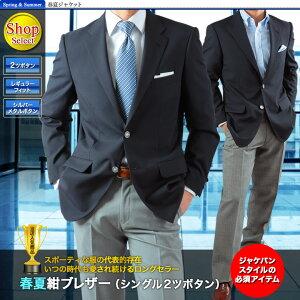 あす楽 春夏・紺ブレザー シングル2つボタン ネイビージャケット メンズジャケット 紺ブレ 送料無料