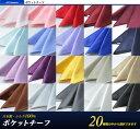 シルク100%ポケットチーフ!ポケットチーフ【except-sm】