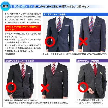 秋冬2ツボタンスーツ・スリムフィット(メンズ・ビジネススーツ)/スラックスは洗濯機で洗えます/送料無料/17awSd