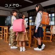 ランドセル女の子男の子ユメイロ2021日本製ランドセルシンプルコクホー