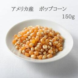 アメリカ産 ポップコーン 150g