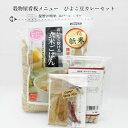 ひよこ豆カレー手作りセット