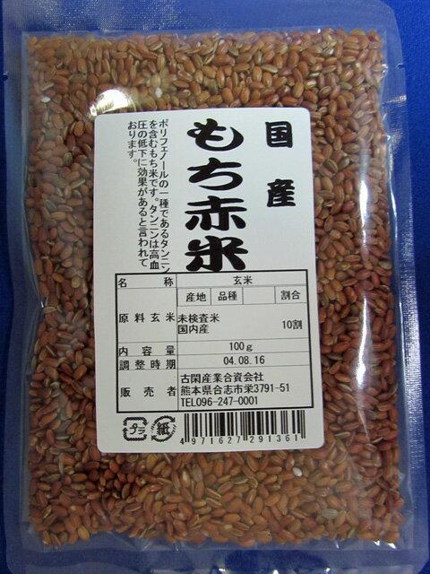 福岡県産もち赤米 100g【安全】【安心】【国産】