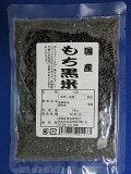 福岡県産もち黒米 100g【安全】【安心】【国産】