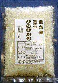 熊本産無洗米ひのひかり150g
