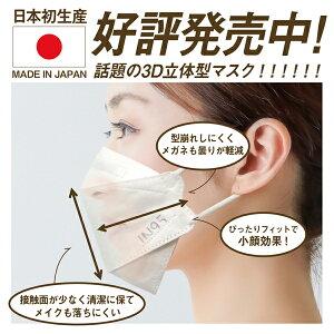 日本製(国産)サージカルマスク30枚入りホワイトふつうサイズ