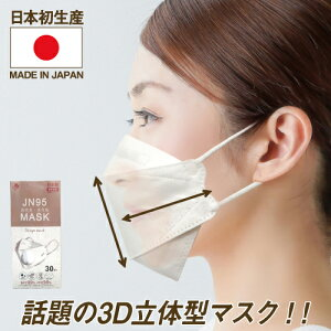 【4/7までに発送】【日本製】【個別包装】マスク 国産マスク 不織布 JN95マスク 1箱30枚 医療用クラス おしゃれ KF94 N95
