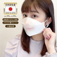【日本製】【個別包装】マスク国産マスク不織布JN95マスク1箱30枚医療用クラスおしゃれKF94N95