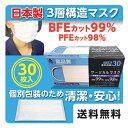 期間限定割引中!日本製マスク 国産マスク 個別包装 1箱30