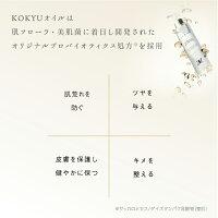 KOKYUオイルフルボディエッセンスオイル(ニキビ背中ニキビスキンケアボディケア肌荒れ保湿)