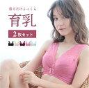くつろぎ育乳ブラ2枚セット ルルクシェル 【サイズ交換保証】