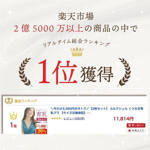 育乳ナイトブラノンワイヤーブラジャー【単品】LuluKushel.(ルルクシェル)くつろぎ育乳ブラ