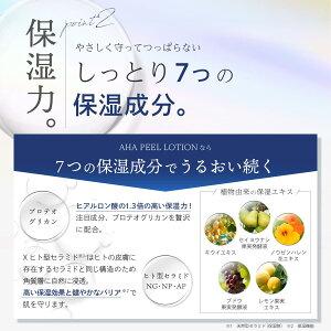 【送料無料】AHAふきとり化粧水ランテルノAHAピールローション【日本製】LANTELNOピーリング毛穴黒ずみくすみ角質ケアグリコール酸フルーツ酸拭き取りスキンケア化粧水