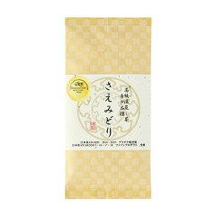お茶さえみどり【鹿児島茶】【本格緑茶】【さえみどり】【鹿児島】【小牧緑峰園】