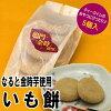 なると金時大福餅1袋(5個入)