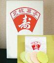 徳島 花嫁菓子 (お嫁さん菓子)【引出物・ブライダル・ギフト・結婚・結婚内祝・プレゼント】