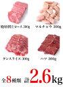 焼肉セット 熟成肉300g 上カルビ300g ハラミ300g 焼肉用黒豚バラ500g 焼肉用特上ロース300g タンスライス300g ハツ300g マルチョウ300g 合計2.6kg 鹿児島 焼肉 盛り合わせ 和牛 熟成肉 黒毛和牛 ホルモン 送料無料(kagoshimabeef) 3